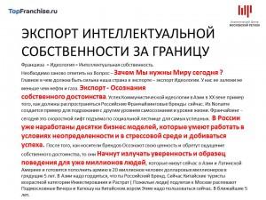 Презентация потенциала Франчайзинга в России