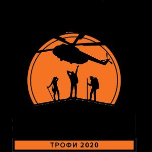 трофи_2020 1
